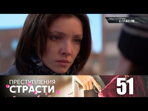 Преступления страсти | Серия 51