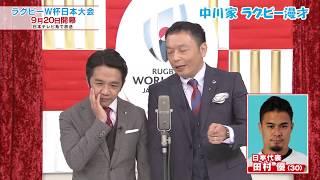 【中川家のラグビー漫才③】田村優 選手