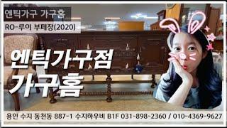 [엔틱가구 가구홈] RO-루이 부페장(2020)
