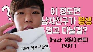 ENG)역대급 남자친구 생일 이벤트: Boyfriend…