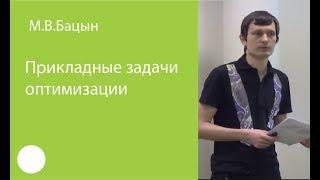 001. Прикладные задачи оптимизации – М.В. Бацын