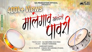 Malegaon Khandeshi Pawri || मालेगाव खांदेशी पावरी || Sai Production Official