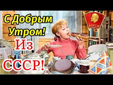 С Добрым Утром! ❤️Для Тех Кто Родился В СССР! ❤️Привет! Музыкальная Открытка Пожелание!