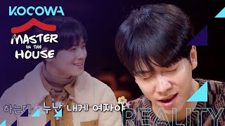 Lee Seung Gi drunk calls his ex-girlfriend [Master in the House Ep 154]