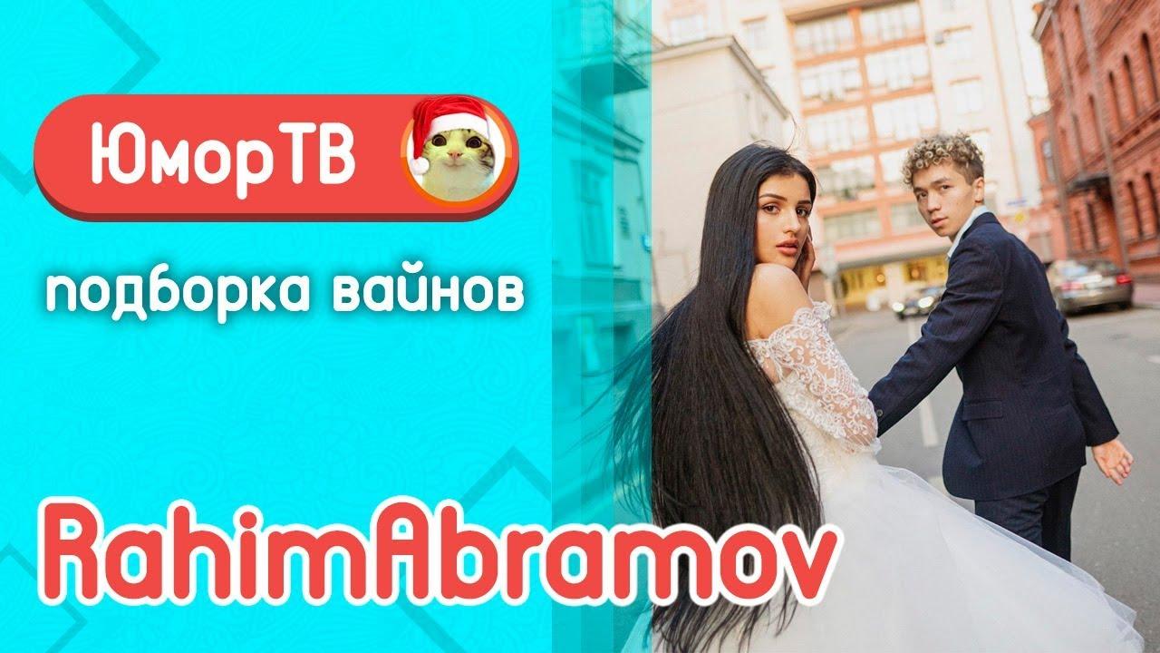Рахим Абрамов [rahimabramov] - Подборка вайнов #6