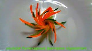 Шикарный цветок за пару минут - Украшения из овощей & Карвинг огурца и моркови