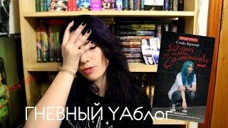 """Гневный YAблог №7 // Стейс Крамер """"50 дней до моего самоубийства"""""""