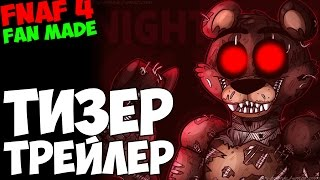 - Five Nights At Freddy s 4 FNAF 4 ТРЕЙЛЕР Ждем выхода FAN MADE