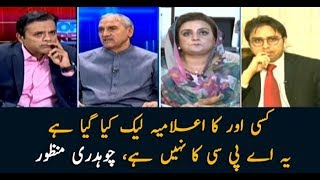 Someone elses transcript has been leaked, not the APC's: Chaudhry Manzoor