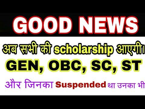 UP scholarship अब सबकी scholarship आएगी ।। GENERAL, OBC , SC OR ST