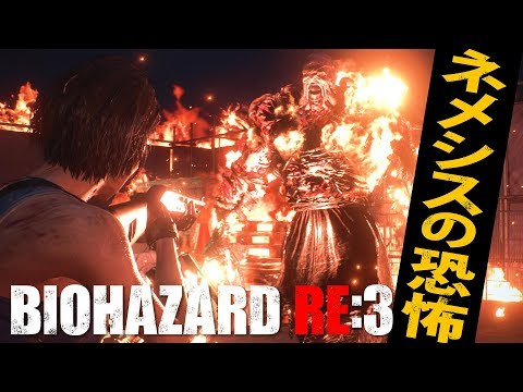 resident evil 3 gameplay details, Resident Evil 3 new gameplay details revealed, featuring perfect dodges and a flying Nemesis, Gadget Pilipinas, Gadget Pilipinas