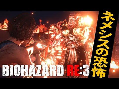 【4K】『バイオハザード RE:3』プレイムービー(編集部解説版)/BIOHAZARD RE:3 play movie
