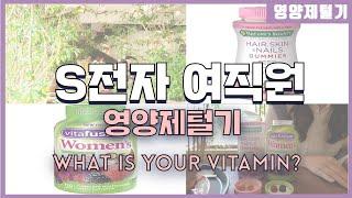 [아약 영양제털기] Vitafusion & Na…