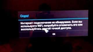 Проблемы приложения ivi.ru