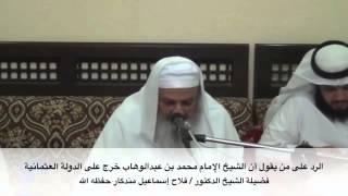 الرد على من يقول إن الشيخ محمد بن عبدالوهاب خرج على الدولة العثمانية