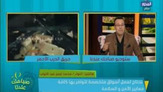 بالفيديو .. نائب محافظ القاهرة: اتهام الحكومة بإشعال النيران «كلام مغرض من فئات مضللة»