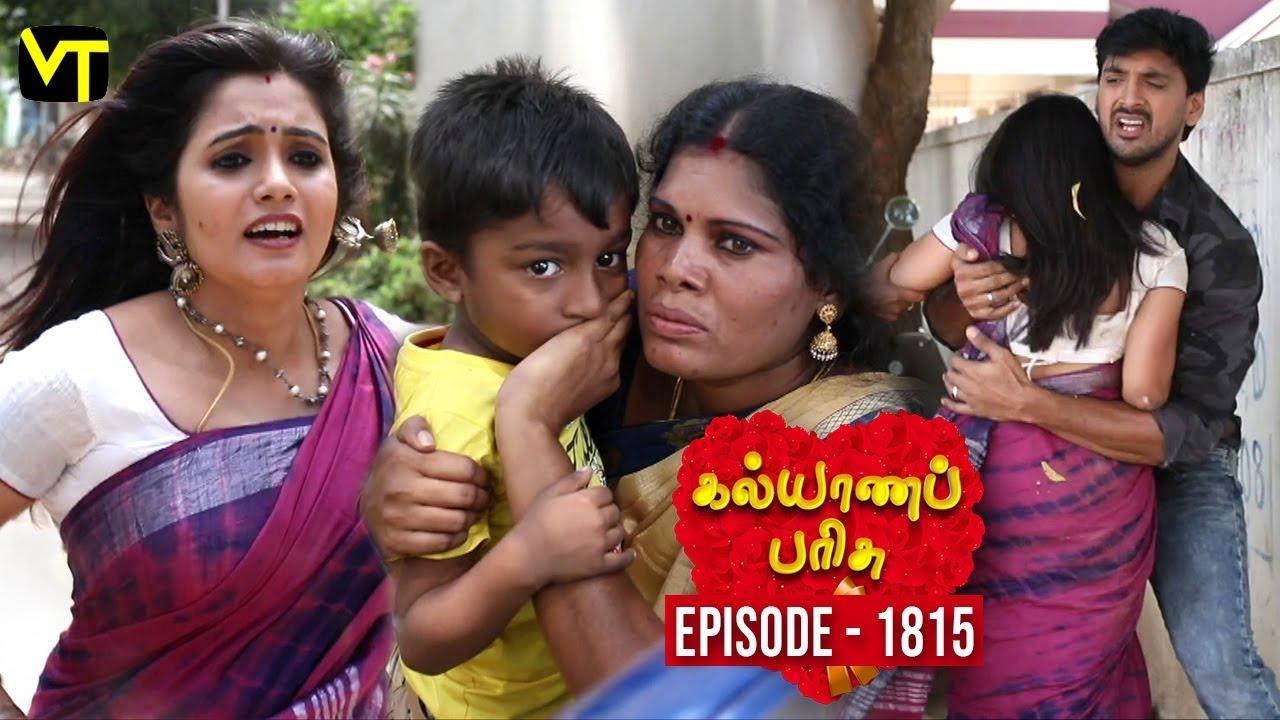 Download Kalyana Parisu 2 - Tamil Serial | கல்யாணபரிசு | Episode 1815 | 27 February 2020 | Sun TV Serial