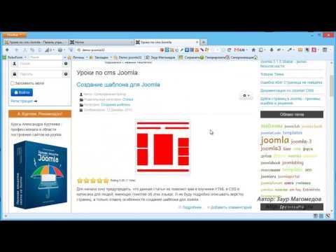 16. Разбираем глобальные настройки материалов Joomla 3