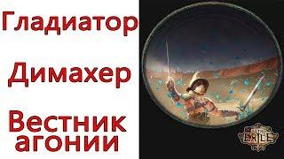 Path of Exile: ( 3.6 ) ВЕСЬ КОНТЕНТ Гладиатор - Димахер - Вихрь/Вес...