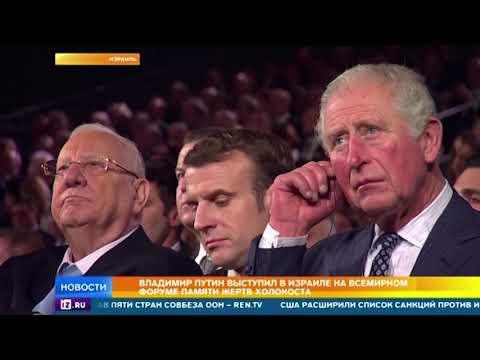 Всемирный форум памяти Холокоста: о чем говорил президент России