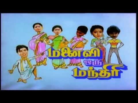 Manaivi Oru Mandhiri Full Moive HD