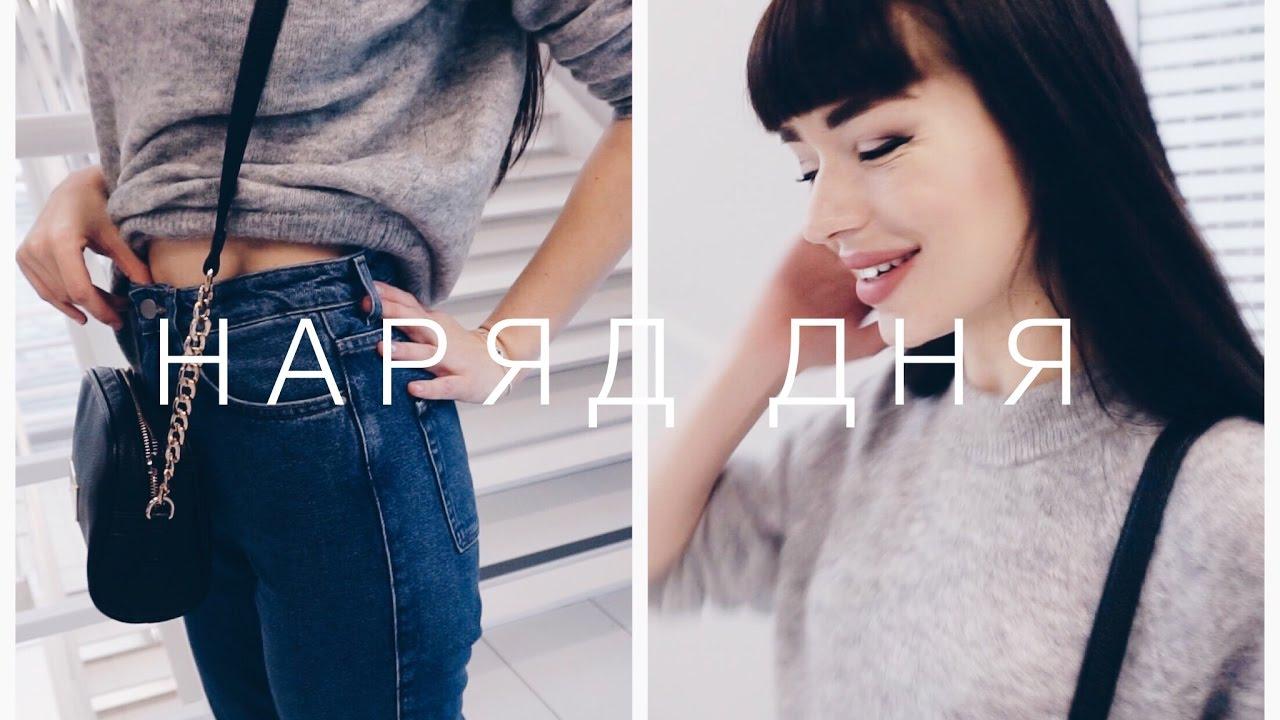 Джинсы бойфренды, скинни, regular для каждой фигуры и в разных стилях. Продемонстрируй свою индивидуальность благодаря классическим джинсам и смело используй эту модную классику в разнообразных нарядах!