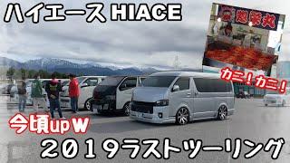 【 ハイエース】ツーリング 富山県魚津市 新潟県糸魚川市 HIACE touring