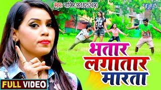 Nazir का NEW सुपरहिट #वीडियो | Bhatar Lagatar Marata | Bhojpuri Hit Songs 2020