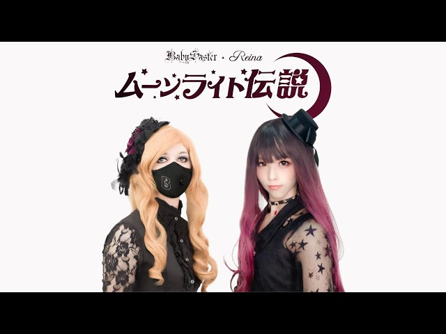 OUT NOW:【BabySaster x Reina】 NEW SINGLE 「ムーンライト伝説」♪