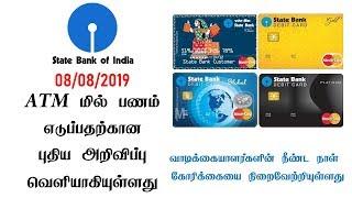 ஸ்டேட் பேங்க் ATM பணம்  எடுப்பதற்கான  புதிய விதிமுறை SBI ATM withdrawal new rules explained in Tamil