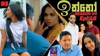 Iththo - ඉත්තෝ | 93 (Season 4 - Episode 18) | SepteMber TV Originals Thumbnail