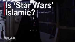 هل فيلم حرب النجوم أقرب للإسلام من داعش؟