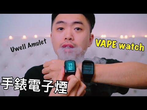 [阿慶開箱] Uwell Amulet vape watch  手錶型電子煙!