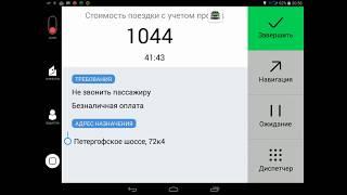Яндекс Такси обманывает водителей