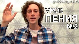 Урок Пения №2 - Вокал для начинающих(Получите в подарок полезный видео-курс