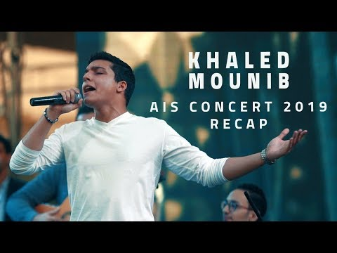 Khaled Mounib - AIS Concert Recap 2019 | خالد منيب - حفل المدرسة الامريكية