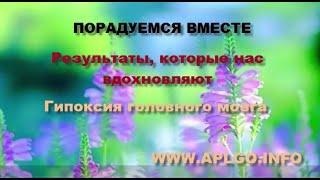отзывы APL Гипоксия головного мозга