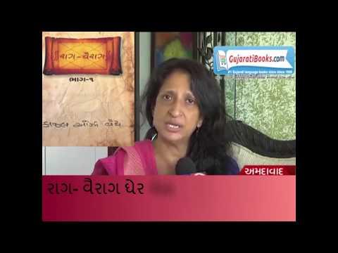 Raag Vairag   New Gujarati Book Of Kajal Oza Vaidya   Kajal Oza Books