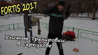 FORTIS 2017 [Уличные Функциональные Тренировки в Серпухове - январь 2019]