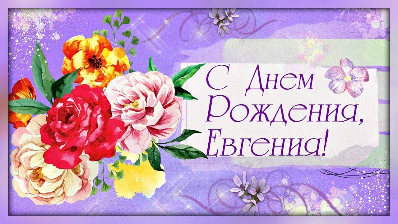 Цветок, открытка с днем рождения евгения прикольная