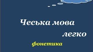 1. Чеська мова легко. Фонетика, правила читання