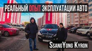 SsangYong Kyron - корейский внедорожник, опыт владения, отзыв владельца САНГ ЕНГ. Автоподбор