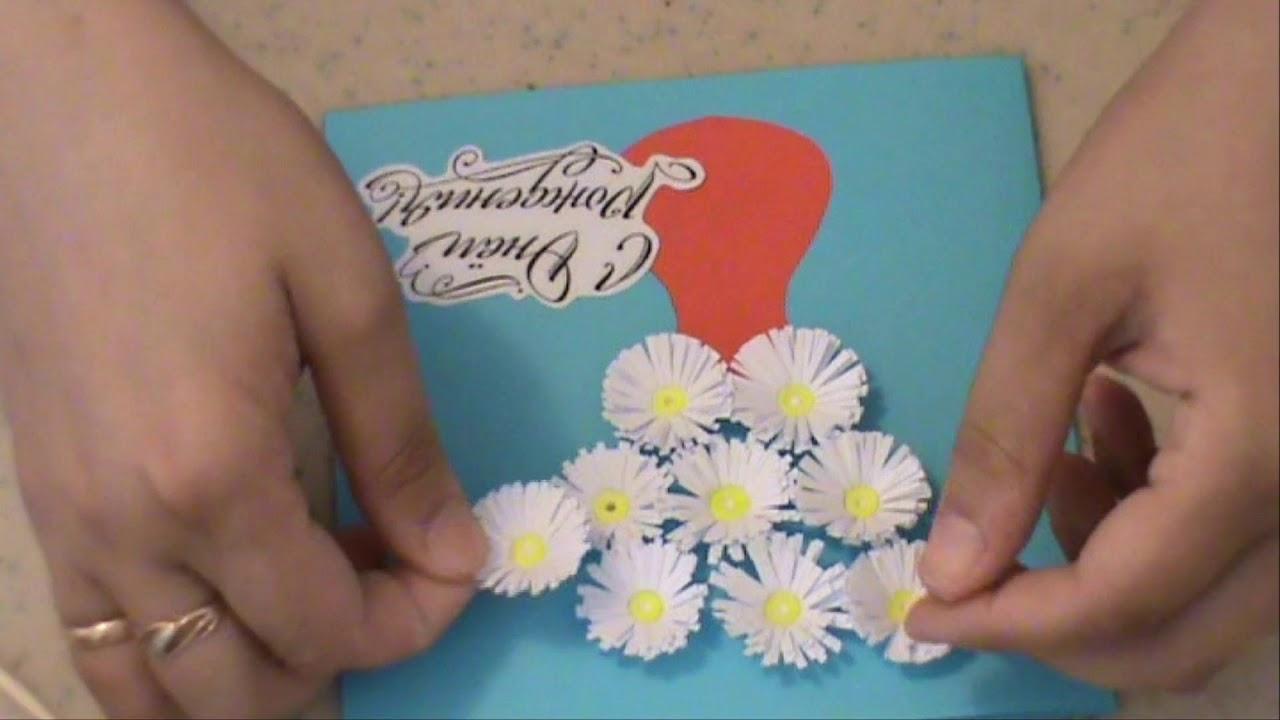Надписью помоги, открытка ромашки своими руками