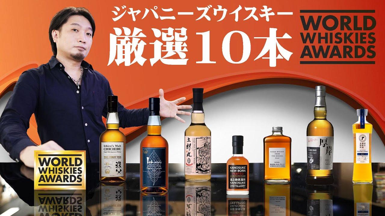 [ウイスキー] 日本の受賞ウイスキー10本を厳選! [WWA2021] [ジャパニーズウイスキー]