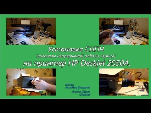 Установка СНПЧ на МФУ HP Deskjet 2050A /Installation Of CISS HP Deskjet 2050A