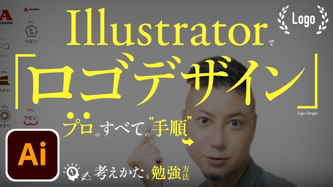 Illustratorでロゴデザイン、プロのすべての手順。勉強方法。リサーチ方法。いい考えかた、コンセプト・印象の決めかた。