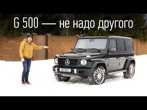 Mercedes G 500 — «гелик» для тех, кто считает деньги