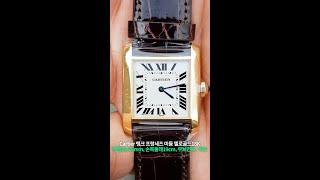 [세로영상] Cartier 까르띠에 탱크 프랑세즈 미듐…