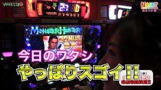 パチスロ【打チくる!? 南 まりか編】 #32 パチスロ モンスターハンター...